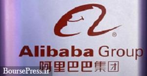 جریمه ۲.۸ میلیارد دلاری علی بابا به علت نقض قوانین ضد انحصار در چین