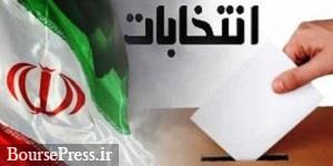زمانبندی انتخابات ریاست جمهوری اعلام شد / ثبت نام از ۲۱ اردیبهشت