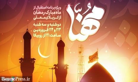 ویژه برنامه مهنا در استقبال از ماه رمضان از روبیکا پخش می شود