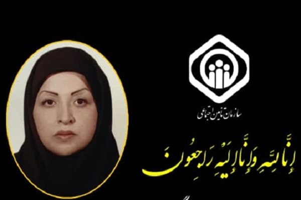 تسلیت مدیرعامل سازمان تامین اجتماعی برای درگذشت پزشک درمانگاه شهید حاجی زاده