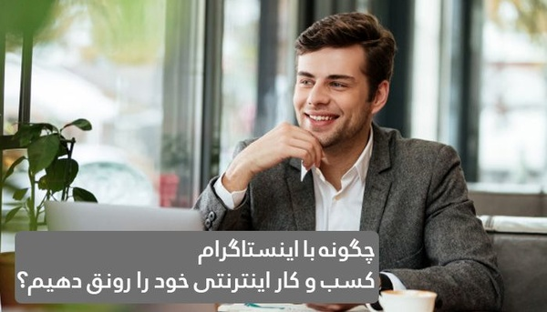 آموزش کسب درآمد از اینستاگرام + 4 ایده پولساز کسب و کار اینترنتی