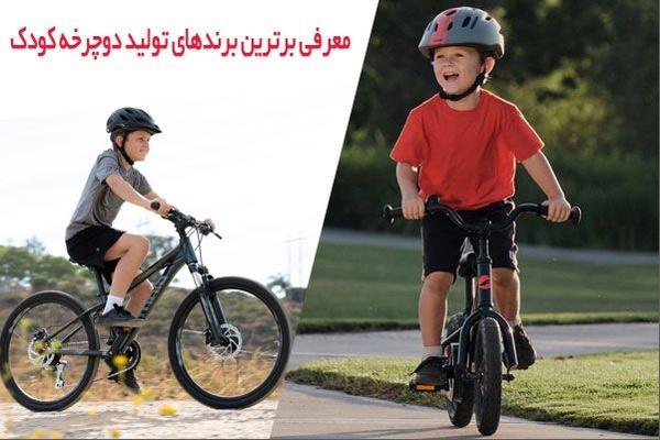معرفی برند های برتر تولید کننده دوچرخه کودک در سال 2021