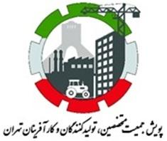 بیان انتظارات و توقع سازندگان و کارآفرینان از دولت و شهرداری