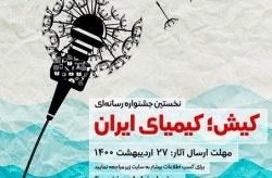 """جشنواره تولیدات رسانهای """" کیش، کیمیای ایران"""""""