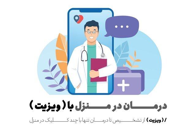 تشخیص و درمان در منزل، گامی در راستای آرامش خانواده