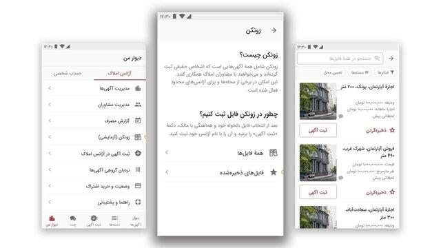 سایت دیوار با «زونکن» خدمات ویژهای به بخش املاک اضافه کرد