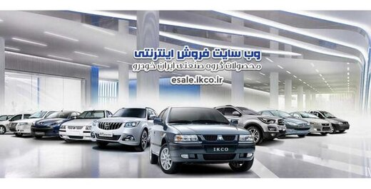 برگزاری قرعه کشی پیش فروش محصولات ایران خودرو