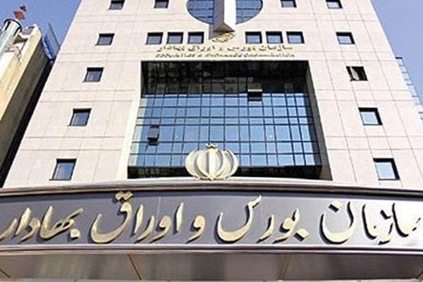 شرایط ثبت نام در انتخابات هیأت مدیره شرکت سرمایه گذاری استانها