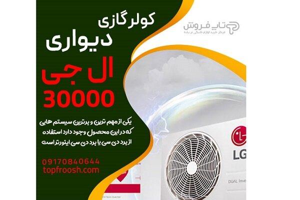 کولر گازی کممصرف ۳۰ هزار الجی؛ محبوب مشتریان ایرانی