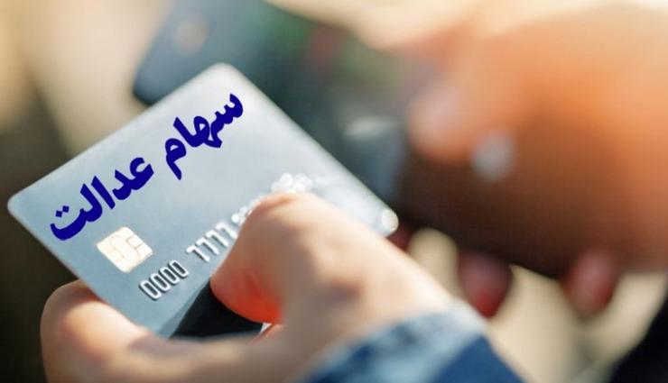 اعلام فروشگاههای محل استفاده از کارت اعتباری سهام عدالت +جزئیات
