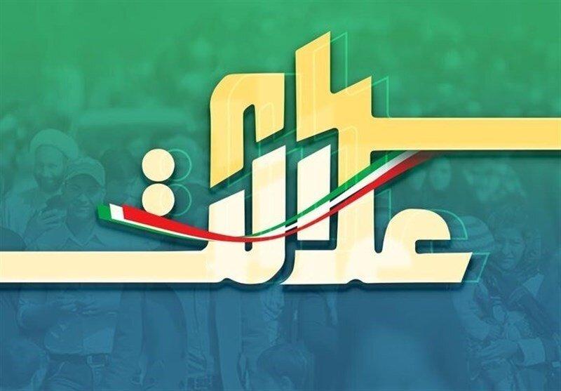 اطلاعیه سازمان بورس در خصوص تفکیک دو شرکت سرمایه گذاری استانی