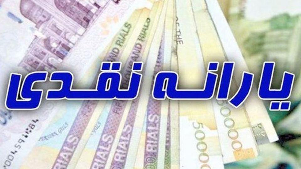 اولین یارانه نقدی ۱۴۰۰ واریز می شود