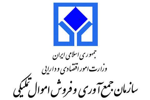 برگزاری مزایده املاک و مستغلات توسط سازمان اموال تملیکی