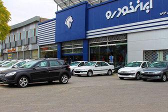 قرعه کشی محصولات ایران خودرو برگزار میشود