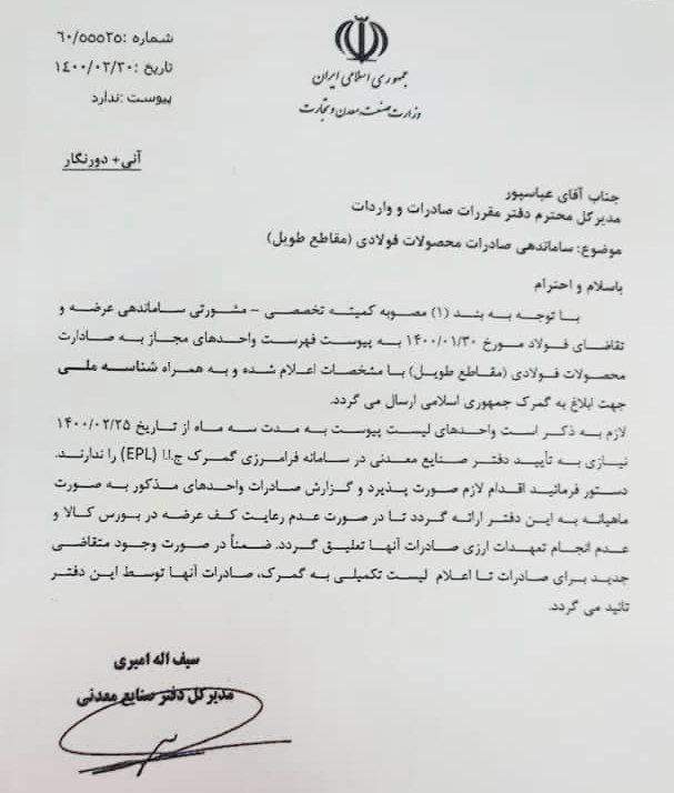 نامه وزارت صمت برای تسهیل صادرات محصولات فولادی