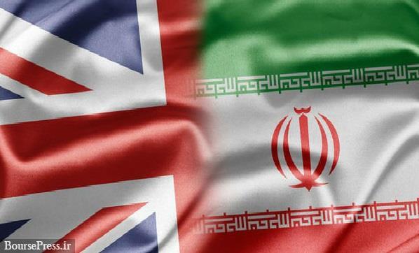 مواضع انگلیس درباره پرداخت بدهی ۴۲ ساله به ایران و آزادی شهروند دو تابعیتی