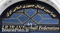 ساختمان فدراسیون فوتبال بابت بدهی ۲ میلیون یورویی به نام شستا شد!