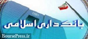 مدیران  بانکی از تصویب طرح بانکداری اسلامی در مجلس نگران شدند