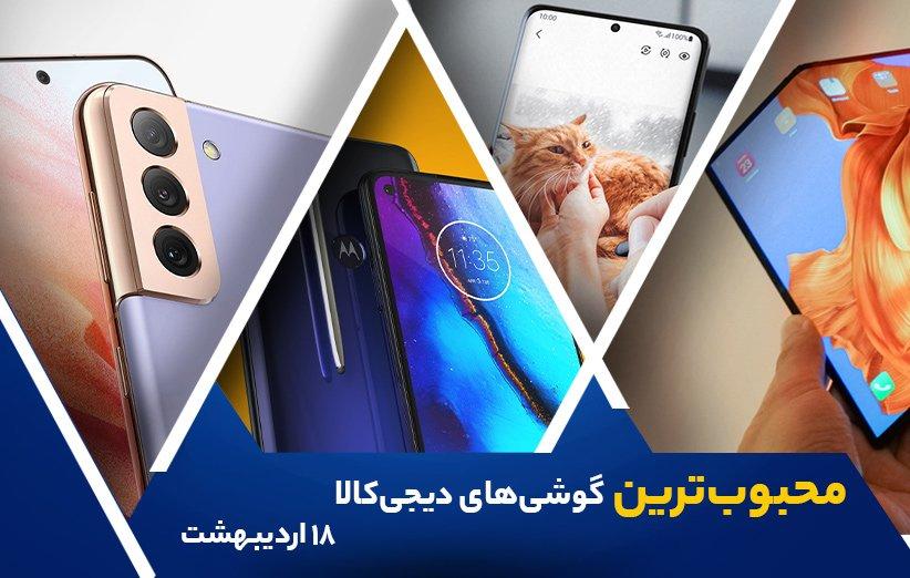 ۱۰ گوشی موبایل محبوب در دیجیکالا (۱۸ اردیبهشت ۱۴۰۰)