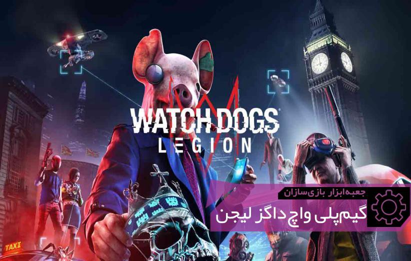 چرا Watch Dogs: Legion نوآورانهترین بازی ۲۰۲۰ بود و با این حال یک شکست به حساب میآید | جعبهابزار بازیسازان (۱۱۲)