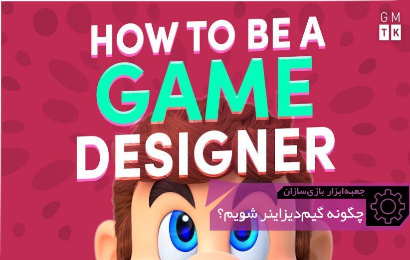 چگونه میتوان طراح بازی شد؟ | جعبهابزار بازیسازان (۱۱۵)