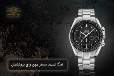 5 مدل محبوب ساعت امگا omega + قیمت