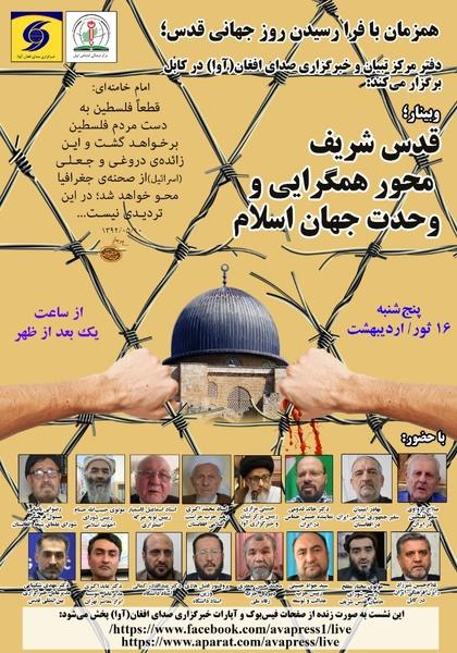 روز قدس روز حیات اسلام است/ افغانستان همواره حامی ملت فلسطین خواهد بود