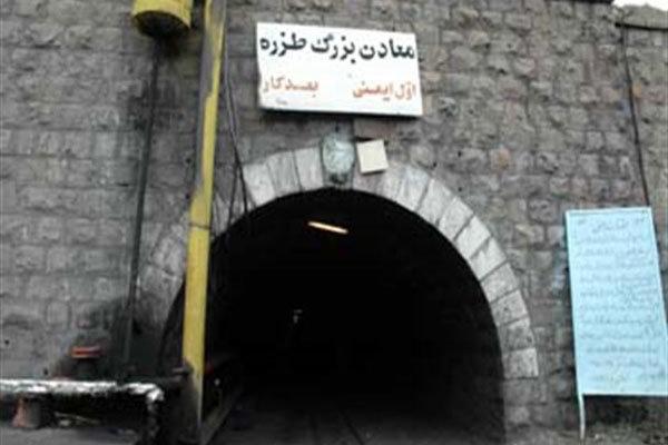 فعالیت تونل ۴۲ معدن زغالسنگ طزره متوقف شد/ بررسی علت حادثه