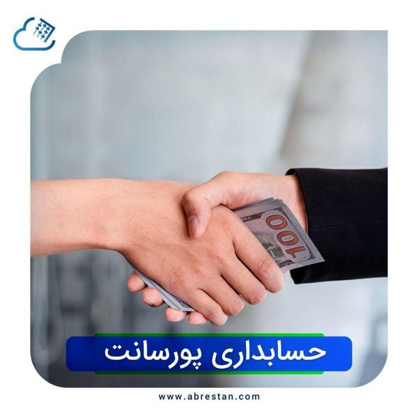 حسابداری پورسانت به صورت آنلاین