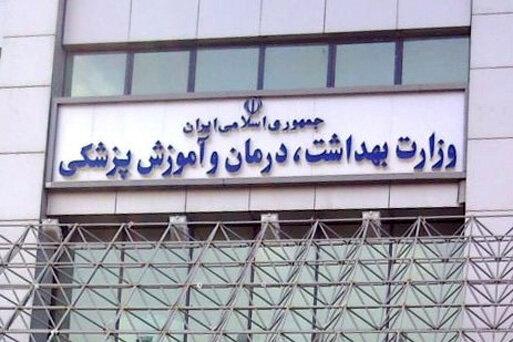 ابلاغ بخشنامه افزایش حقوق و مزایای کارکنان وزارت بهداشت