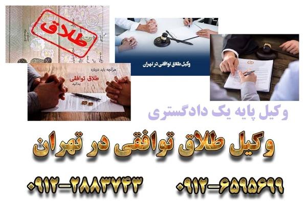 بهترین وکیل طلاق توافقی در تهران و کرج
