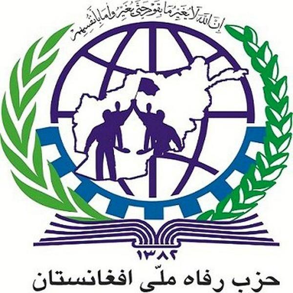 بیانیه حزب رفاه ملی افغانستان در رابطه با تجاوز اسرائیل به غزه و انفجار شکر دره کابل