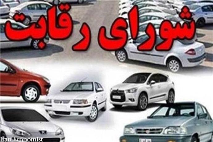 شورای رقابت قیمت خودرو را افزایش داد، متوسط ۸.۲ تا ۸.۹ درصد