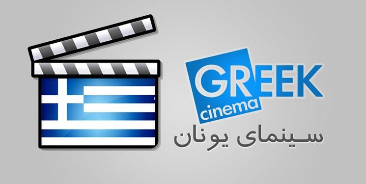 کرونا رمق فیلمهای یونانی را گرفت