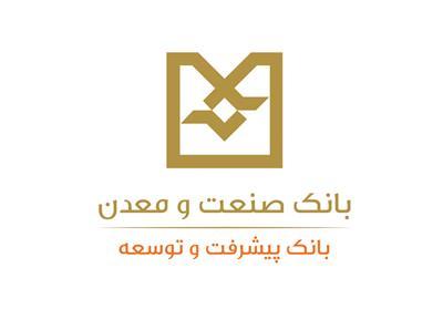 نرخ حق الوكاله بانك صنعت و معدن تعیین شد
