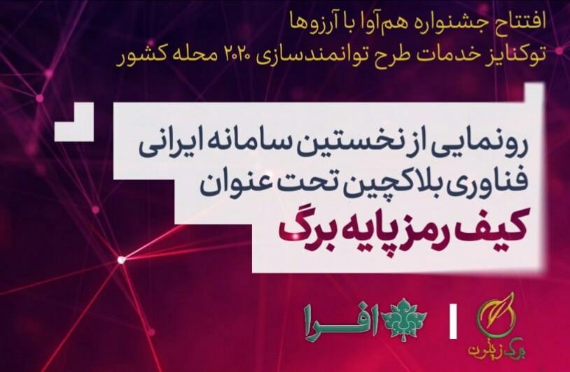 ایران برای نخستین بار صاحب گواهی امضای دیجیتال ارز رمز پایه می شود