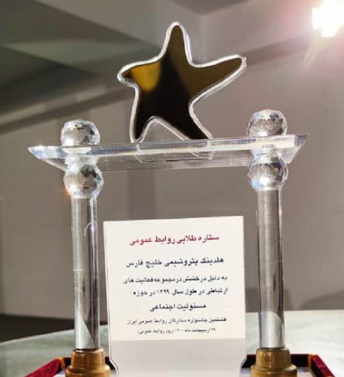 لوح ستاره ارتباطی مدیر ارشد به جعفر ربیعی اهدا شد