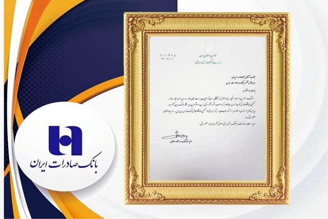قدردانی وزیر ارشاد از حمایت مدیرعامل بانک صادرات در نخستین نمایشگاه مجازی