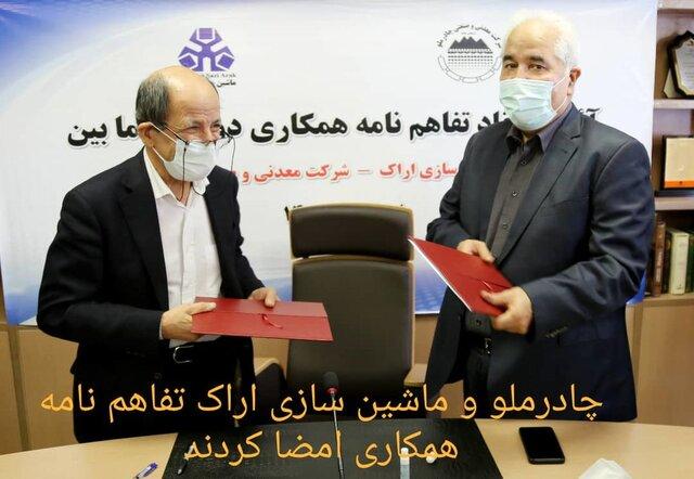 چادرملو و ماشینسازی اراک تفاهم نامه همکاری دوجانبه امضا کردند