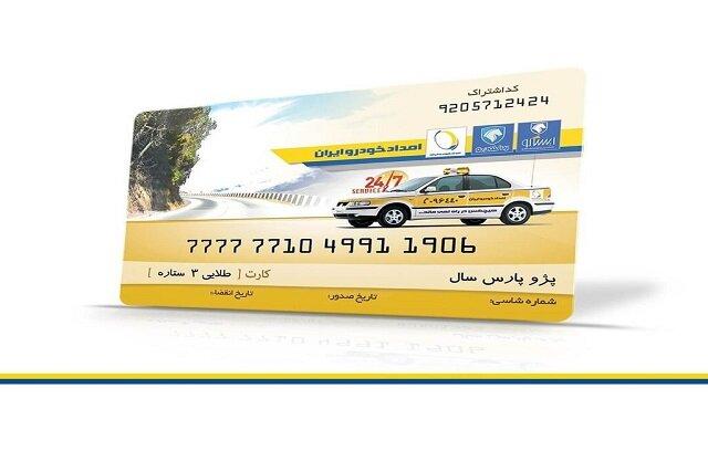 کارت طلایی خودرو بخریم یا بیمه بدنه؟