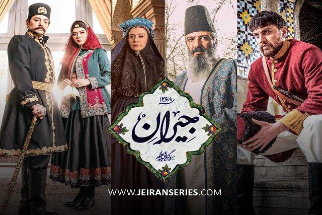 سریال جیران شاهکار جدید حسن فتحی بزودی در حلال دانلود
