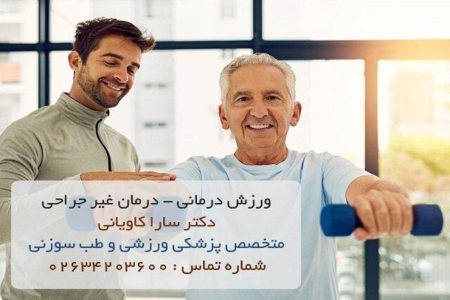 ورزش درمانی - انواع و کاربردهای ورزش درمانی
