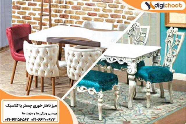 میز ناهار خوری چستر یا کلاسیک؛ کدام مناسب تراست؟