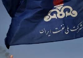 استقبال شرکت ملی نفت ایران از حضور سرمایهگذاران خارجی