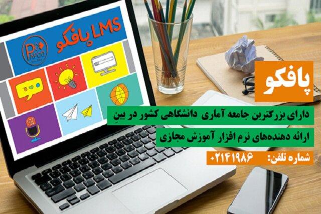 سامانه آموزش مجازی lms
