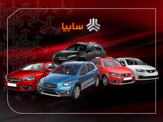 پیش فروش 5 محصول سایپا از فردا /  تحویل خودروها در نیمه دوم 1400