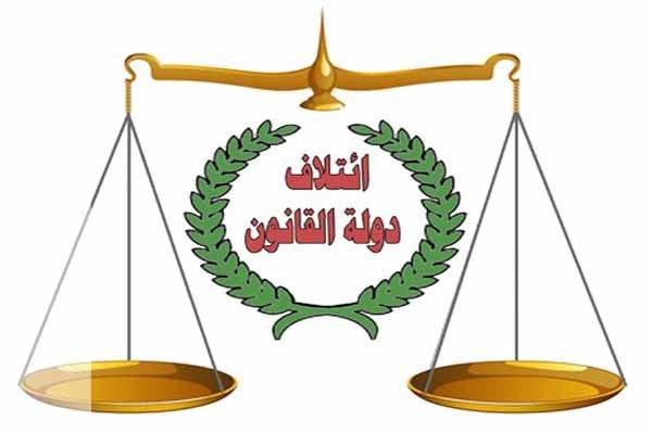 انتقاد ائتلاف دولت قانون عراق از سیاست مزورانه آمریکا