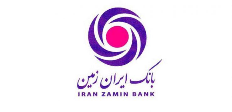آگهی دعوت به مجمع عمومی بانک ایران زمین