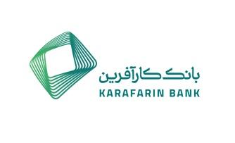 شعب بانک کارآفرین کرمان در روز یکشنبه تعطیل شدند