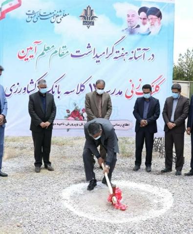 مشارکت بانک کشاورزی در ساخت مدرسه 12 کلاسه در کرمان